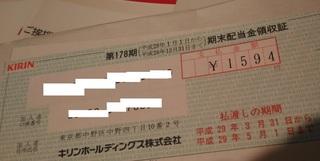 20170612_kirin_haito.jpg