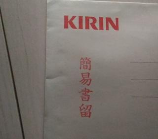 20170612_kirin_yutaiken1.jpg